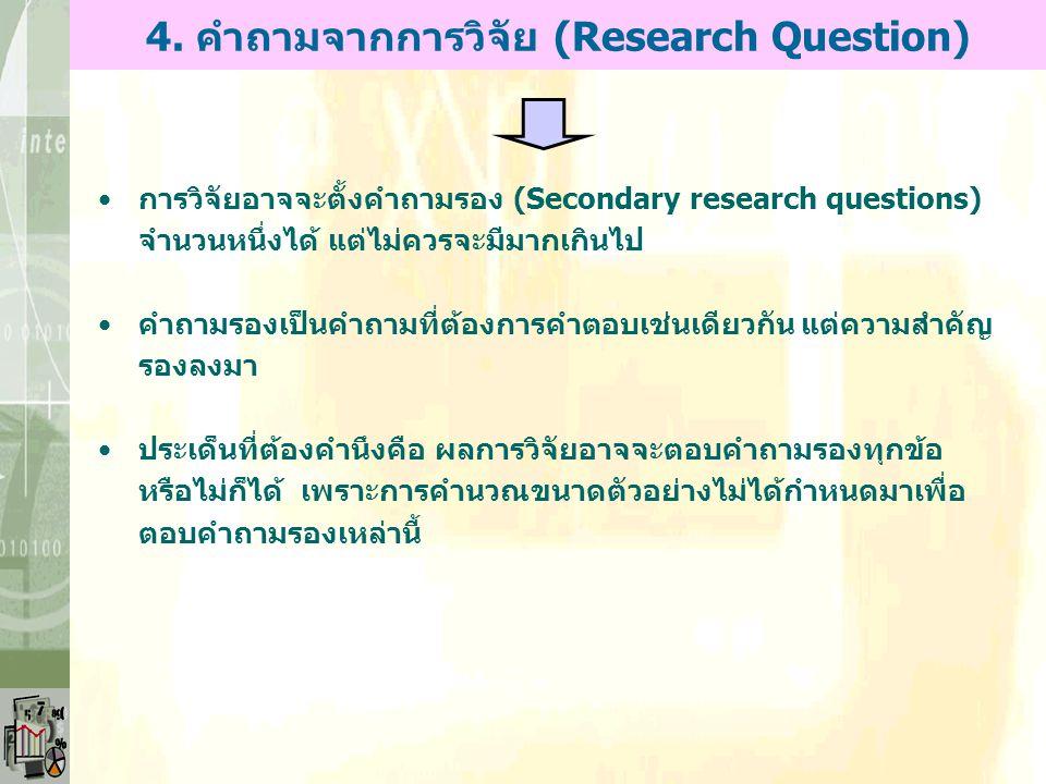 การวิจัยอาจจะตั้งคำถามรอง (Secondary research questions) จำนวนหนึ่งได้ แต่ไม่ควรจะมีมากเกินไป คำถามรองเป็นคำถามที่ต้องการคำตอบเช่นเดียวกัน แต่ความสำคั