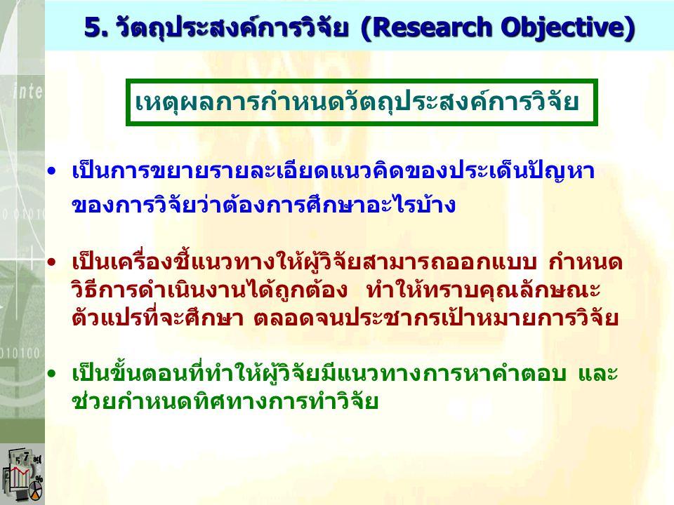 เป็นการขยายรายละเอียดแนวคิดของประเด็นปัญหา ของการวิจัยว่าต้องการศึกษาอะไรบ้าง เป็นเครื่องชี้แนวทางให้ผู้วิจัยสามารถออกแบบ กำหนด วิธีการดำเนินงานได้ถูก
