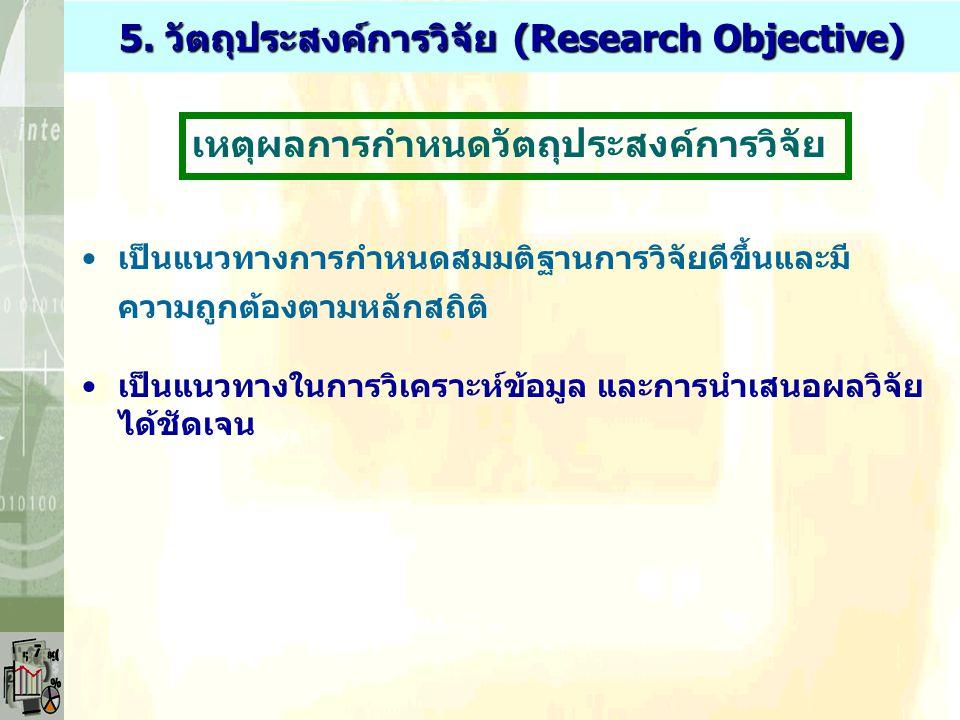 เป็นแนวทางการกำหนดสมมติฐานการวิจัยดีขึ้นและมี ความถูกต้องตามหลักสถิติ เป็นแนวทางในการวิเคราะห์ข้อมูล และการนำเสนอผลวิจัย ได้ชัดเจน เหตุผลการกำหนดวัตถุ