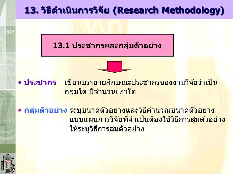 13.1 ประชากรและกลุ่มตัวอย่าง ประชากร เขียนบรรยายลักษณะประชากรของงานวิจัยว่าเป็น กลุ่มใด มีจำนวนเท่าใด กลุ่มตัวอย่าง ระบุขนาดตัวอย่างและวิธีคำนวณขนาดตั