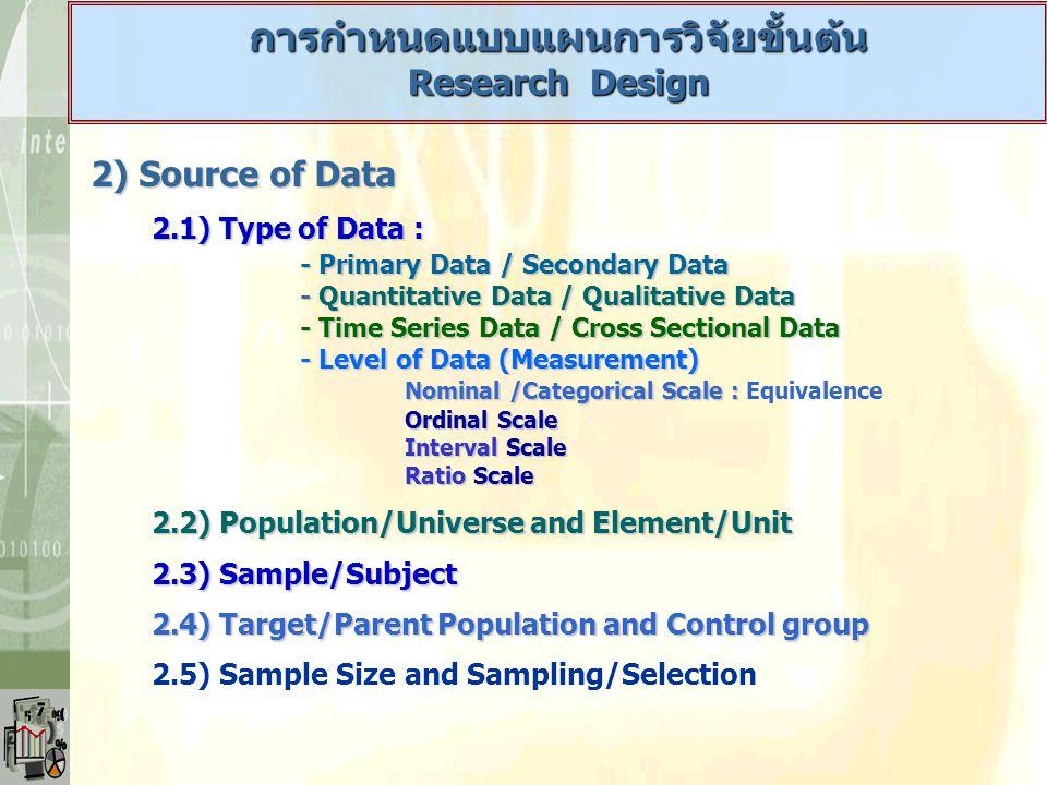 3) Data Collection 3.1) Survey/experiment 3.2) Tools/Instruments 3.3) Qualitative of Tools/Instruments 3.3) Qualitative of Tools/Instruments - ความเที่ยงตรง (Validity) - ความเชื่อมั่น (Reliability) - ความยากง่าย (Difficulty) - อำนาจจำแนก (Discrimination) - ความเป็นปรนัย (Objectivity) - ใช้ Expert judgment - ใช้ Expert judgment - ใช้ try-out/Statistics - ใช้ try-out/Statistics การกำหนดแบบแผนการวิจัยขั้นต้น Research Design