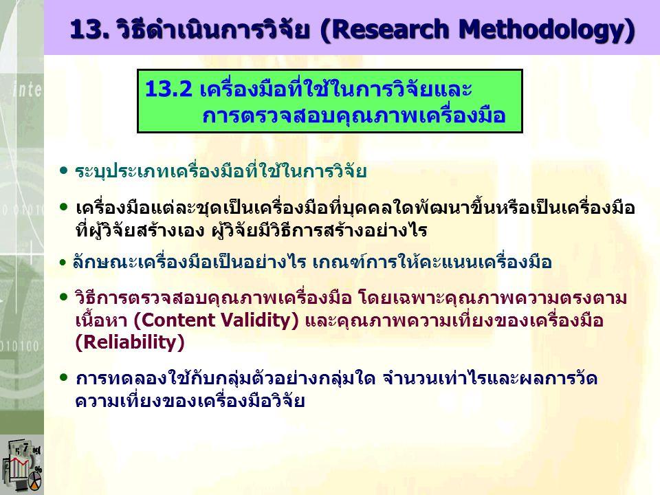 13.2 เครื่องมือที่ใช้ในการวิจัยและ การตรวจสอบคุณภาพเครื่องมือ ระบุประเภทเครื่องมือที่ใช้ในการวิจัย เครื่องมือแต่ละชุดเป็นเครื่องมือที่บุคคลใดพัฒนาขึ้น