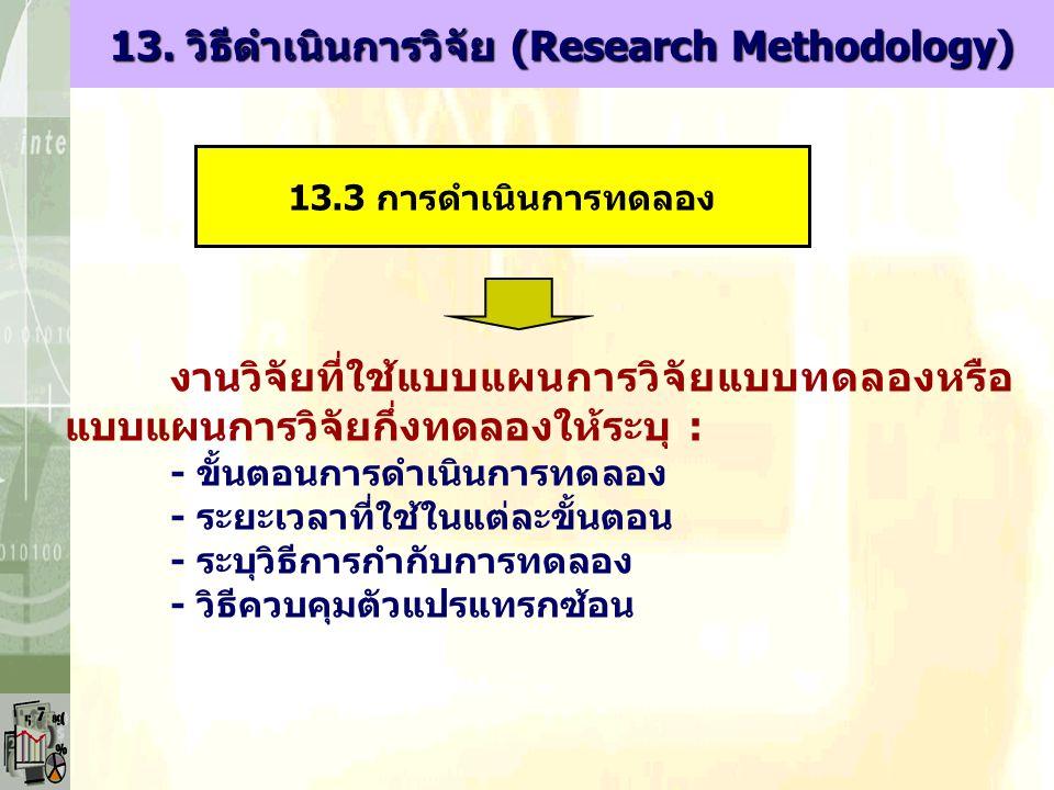 งานวิจัยที่ใช้แบบแผนการวิจัยแบบทดลองหรือ แบบแผนการวิจัยกึ่งทดลองให้ระบุ : - ขั้นตอนการดำเนินการทดลอง - ระยะเวลาที่ใช้ในแต่ละขั้นตอน - ระบุวิธีการกำกับ