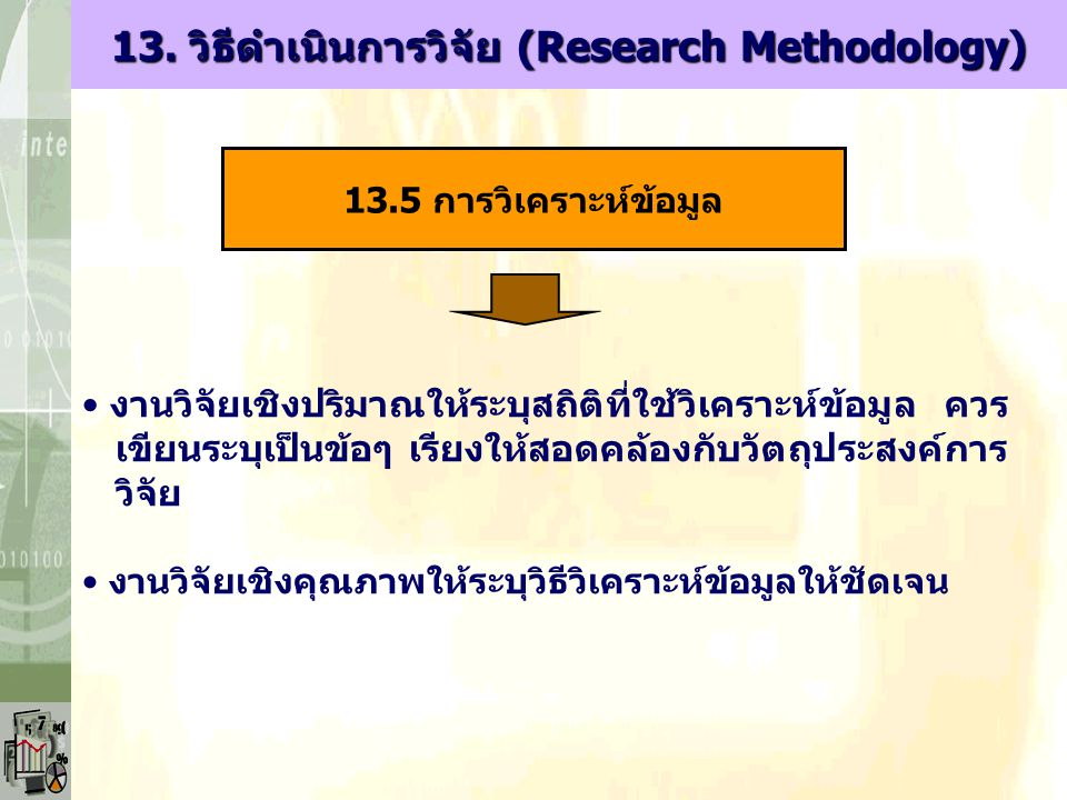 งานวิจัยเชิงปริมาณให้ระบุสถิติที่ใช้วิเคราะห์ข้อมูล ควร เขียนระบุเป็นข้อๆ เรียงให้สอดคล้องกับวัตถุประสงค์การ วิจัย งานวิจัยเชิงคุณภาพให้ระบุวิธีวิเครา
