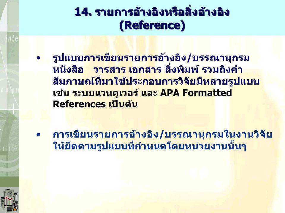 14. รายการอ้างอิงหรือสิ่งอ้างอิง (Reference) รูปแบบการเขียนรายการอ้างอิง/บรรณานุกรม หนังสือ วารสาร เอกสาร สิ่งพิมพ์ รวมถึงคำ สัมภาษณ์ที่มาใช้ประกอบการ