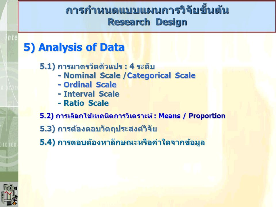 5) Analysis of Data 5.1) การมาตรวัดตัวแปร : 4 ระดับ - Nominal Scale /Categorical Scale - Nominal Scale /Categorical Scale - Ordinal Scale - Ordinal Sc