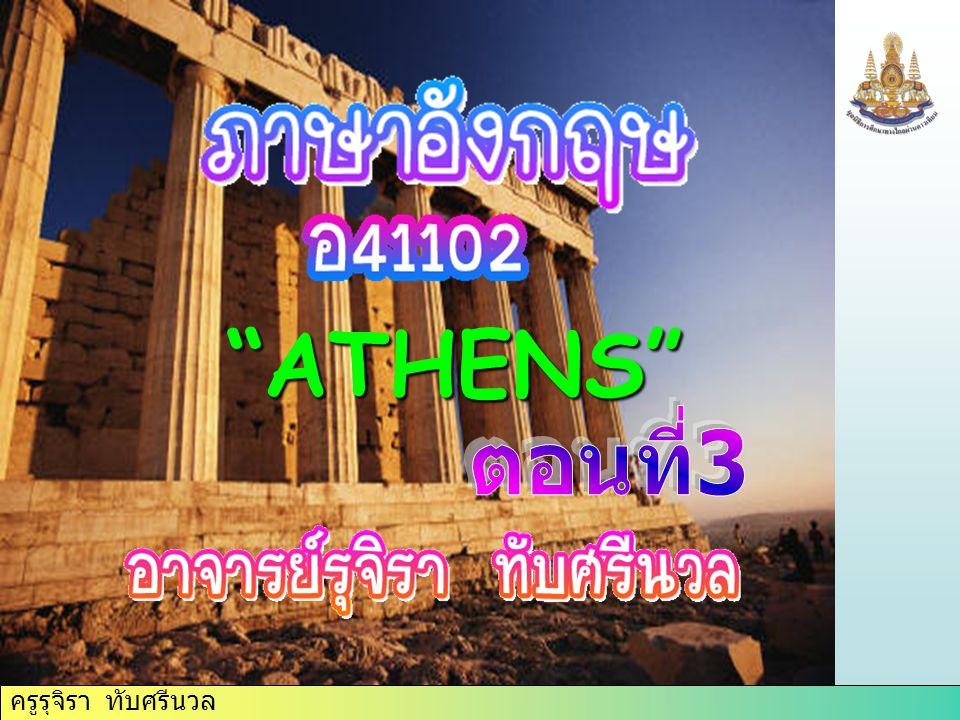 ครูรุจิรา ทับศรีนวล ATHENS