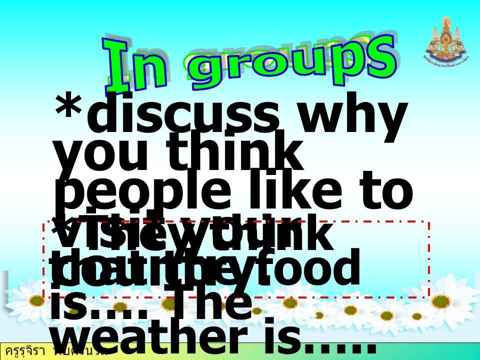 ครูรุจิรา ทับศรีนวล *discuss why you think people like to visit your country.
