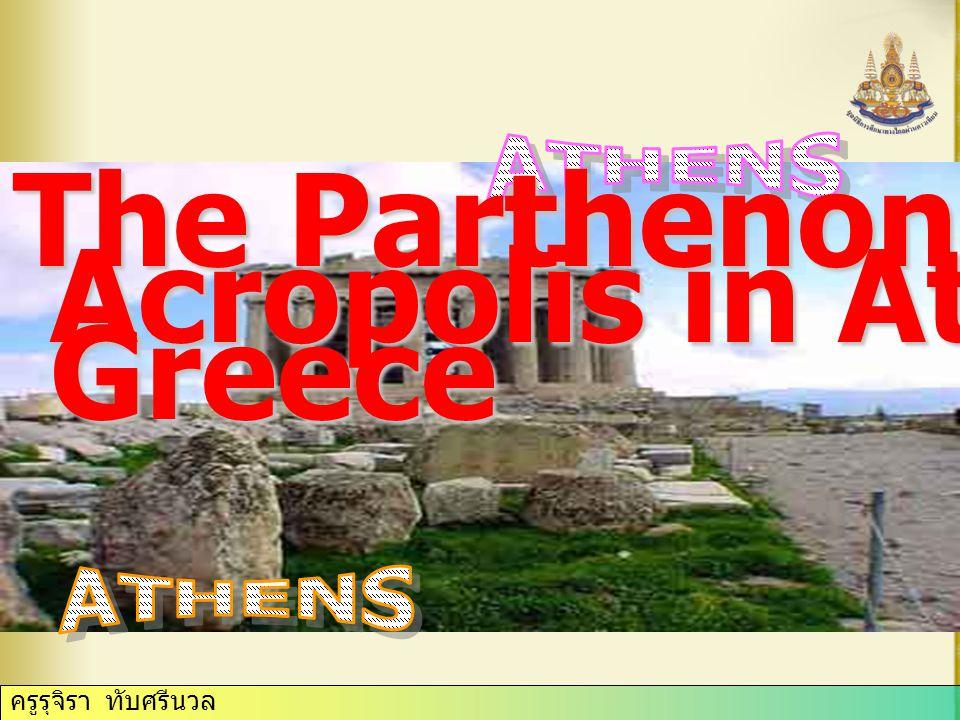 ครูรุจิรา ทับศรีนวล The University of Athens probably loo ks a lot like ancient Athens used to look.