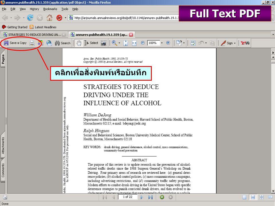 Full Text PDF คลิกเพื่อสั่งพิมพ์หรือบันทึก