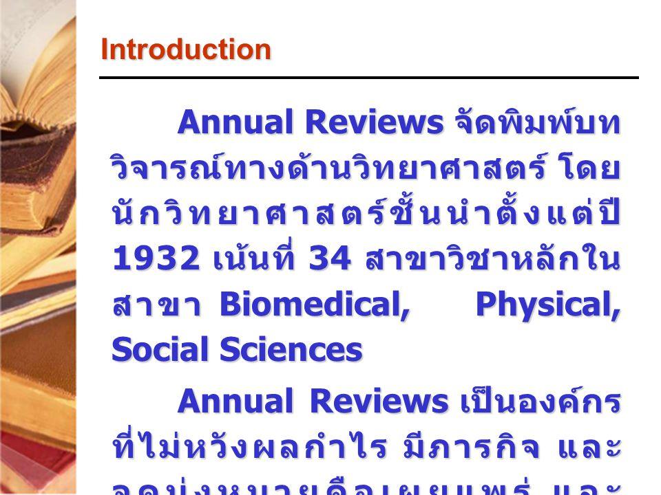 Annual Reviews จัดพิมพ์บท วิจารณ์ทางด้านวิทยาศาสตร์ โดย นักวิทยาศาสตร์ชั้นนำตั้งแต่ปี 1932 เน้นที่ 34 สาขาวิชาหลักใน สาขา Biomedical, Physical, Social Sciences Annual Reviews เป็นองค์กร ที่ไม่หวังผลกำไร มีภารกิจ และ จุดมุ่งหมายคือเผยแพร่ และ สนับสนุนสังคมวิทยาศาสตร์ เพื่อ ประโยชน์ต่อการศึกษา ค้นคว้าวิจัย ทางด้านวิทยาศาสตร์ Introduction