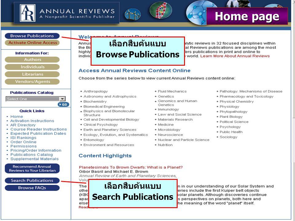 เลือกสืบค้นแบบ Browse Publications Home page เลือกสืบค้นแบบ Search Publications