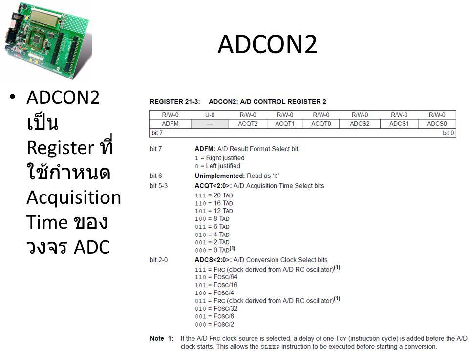 ADCON2 ADCON2 เป็น Register ที่ ใช้กำหนด Acquisition Time ของ วงจร ADC
