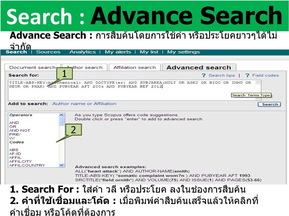 Search : Advance Search Advance Search : การสืบค้นโดยการใช้คำ หรือประโยคยาวๆได้ไม่ จำกัด 1 1. Search For : ใส่คำ วลี หรือประโยค ลงในช่องการสืบค้น 2. ค