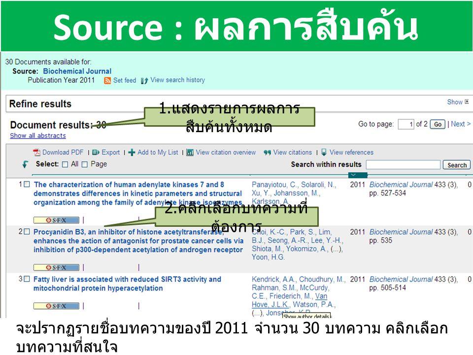Source : ผลการสืบค้น จะปรากฏรายชื่อบทความของปี 2011 จำนวน 30 บทความ คลิกเลือก บทความที่สนใจ 1.