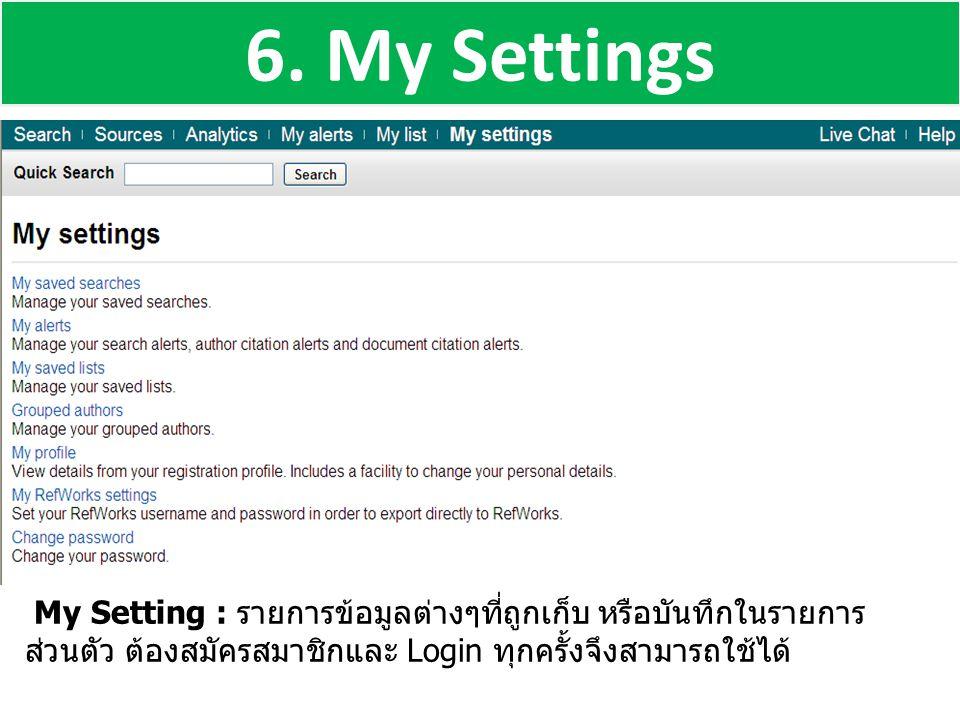 6. My Settings My Setting : รายการข้อมูลต่างๆที่ถูกเก็บ หรือบันทึกในรายการ ส่วนตัว ต้องสมัครสมาชิกและ Login ทุกครั้งจึงสามารถใช้ได้