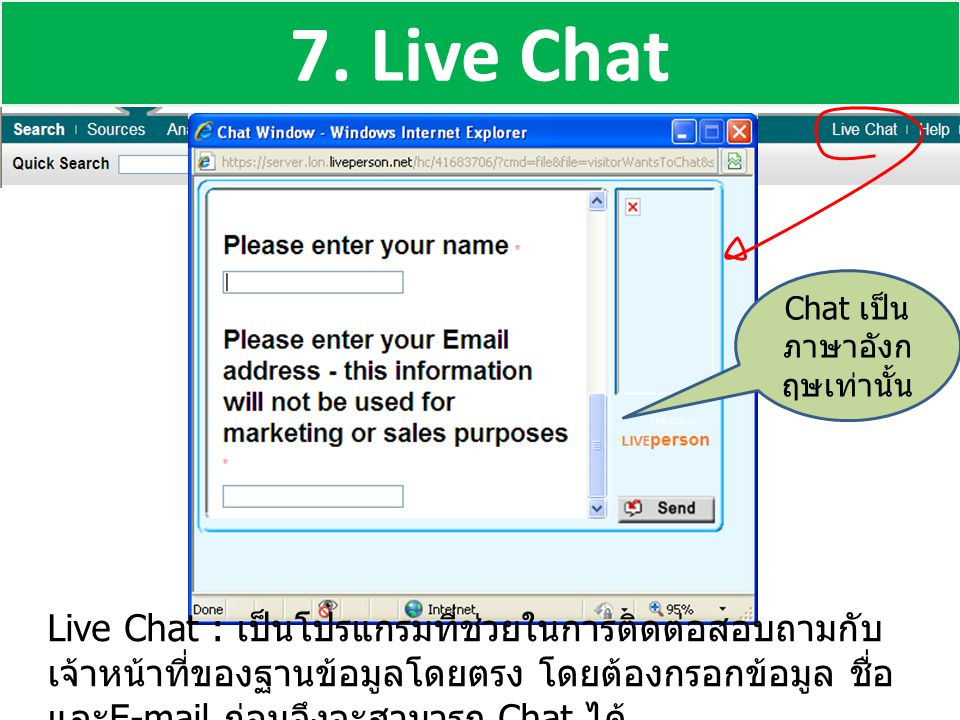 7. Live Chat Live Chat : เป็นโปรแกรมที่ช่วยในการติดต่อสอบถามกับ เจ้าหน้าที่ของฐานข้อมูลโดยตรง โดยต้องกรอกข้อมูล ชื่อ และ E-mail ก่อนจึงจะสามารถ Chat ไ