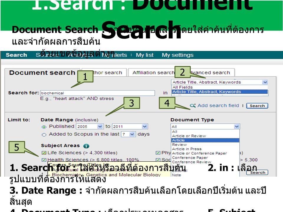 1.Search : Document Search Document Search : การสืบค้นเอกสารโดยใส่คำค้นที่ต้องการ และจำกัดผลการสืบค้น ด้วยเขตข้อมูลต่างๆ 1 2 3 5 4 1. Search for : ใส่