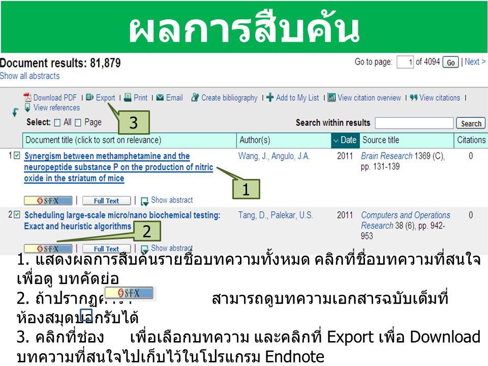 Search Result : HTML Text บทความเอกสารในรูปแบบ HTML Text