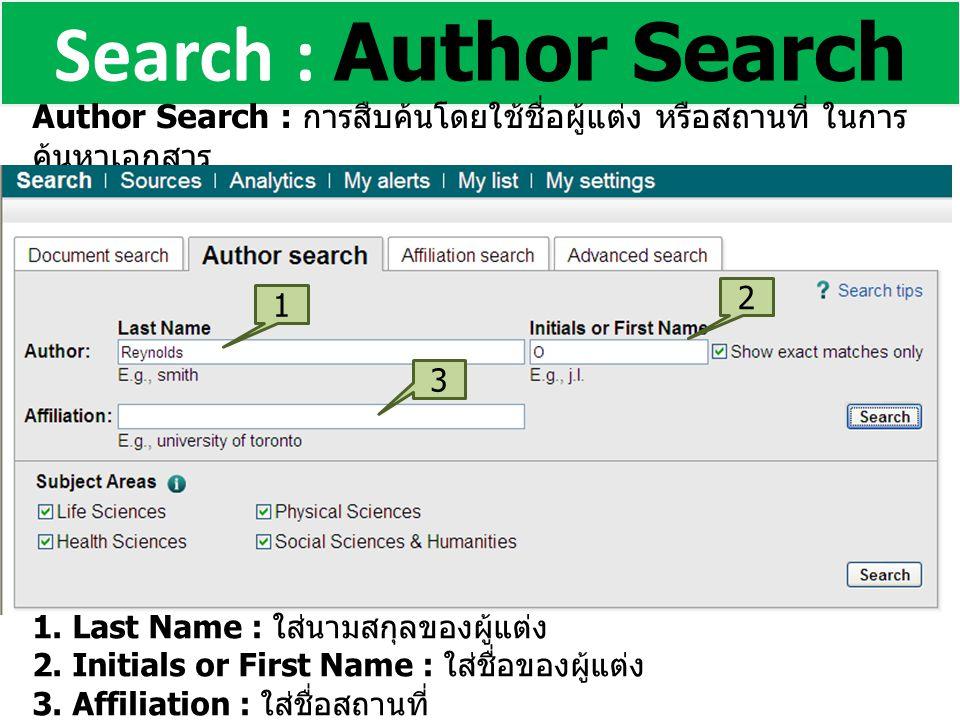 Search : Author Search Author Search : การสืบค้นโดยใช้ชื่อผู้แต่ง หรือสถานที่ ในการ ค้นหาเอกสาร 1 2 3 1. Last Name : ใส่นามสกุลของผู้แต่ง 2. Initials