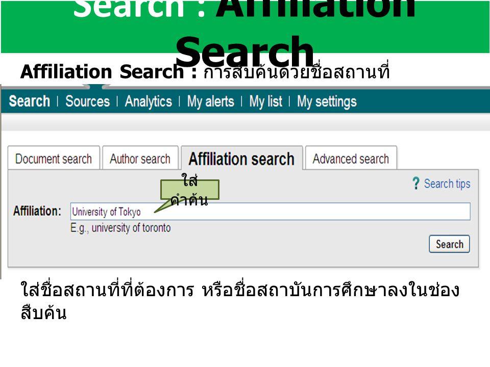 Search : Affiliation Search Affiliation Search : การสืบค้นด้วยชื่อสถานที่ ใส่ชื่อสถานที่ที่ต้องการ หรือชื่อสถาบันการศึกษาลงในช่อง สืบค้น ใส่ คำค้น