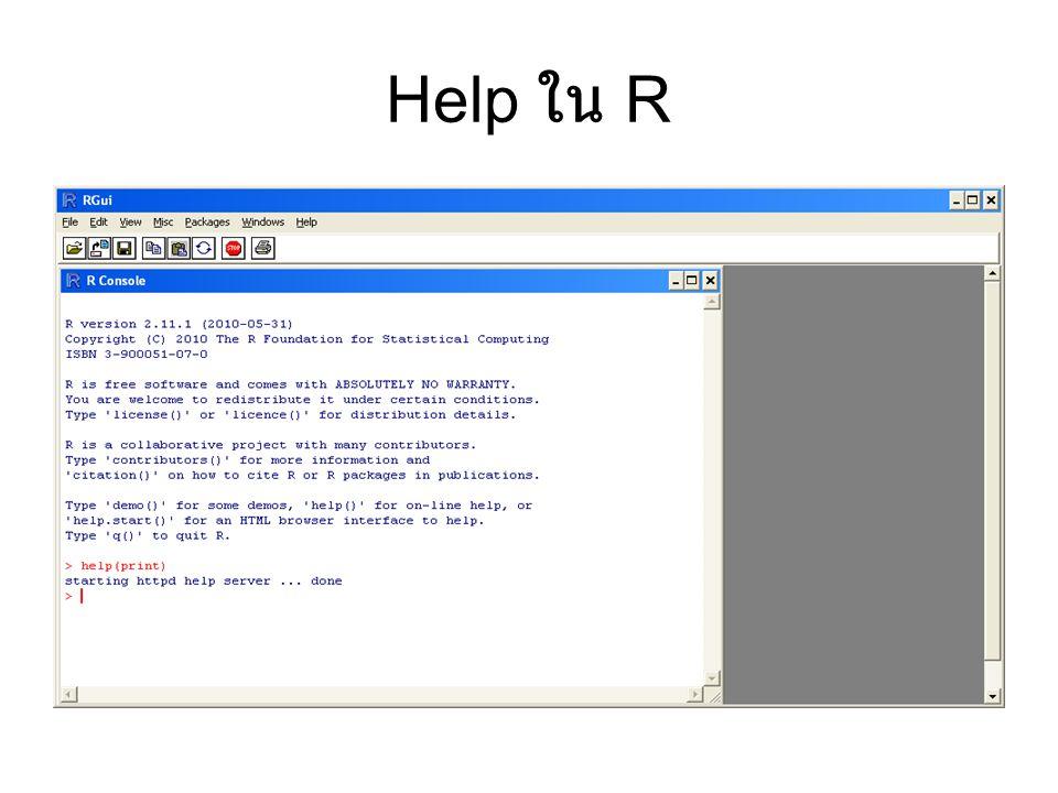 Help ใน R