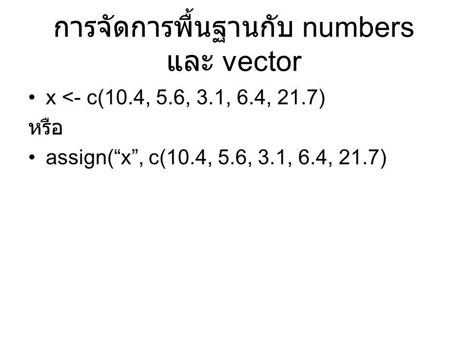 x<- c(10.4, 5.6, 3.1, 6.4, 21.7)