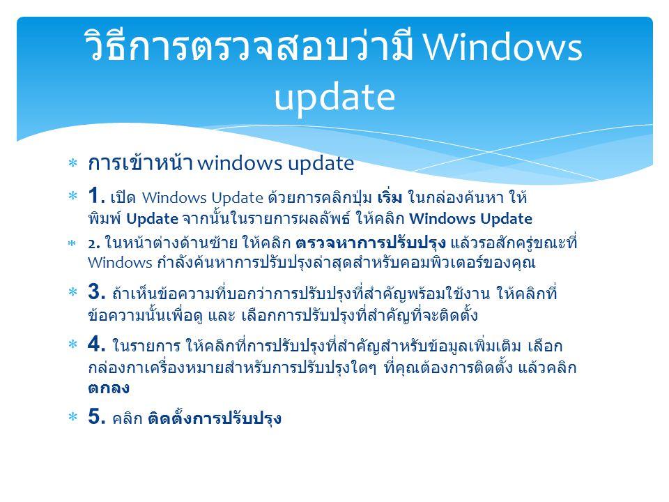  การเข้าหน้า windows update  1. เปิด Windows Update ด้วยการคลิกปุ่ม เริ่ม ในกล่องค้นหา ให้ พิมพ์ Update จากนั้นในรายการผลลัพธ์ ให้คลิก Windows Updat