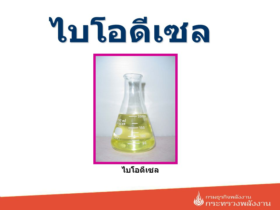 Fatty acid composition of BDF from various feedstocks in Thailand Fatty acid BDF from Crude palm oil Crude coconut oil Jatropha oil Palm stearin Palm olein Soybean oil Sunflower oil Caproic acid, C8:0-7.42----- Capric acid, C10:0-5.78----- Lauric acid, C12:00.3549.75-0.250.370.1- Myristic acid, C14:00.9218.75-1.270.910.20.1 Palmitic acid, C16:044.118.6014.8559.1938.5310.76.0 Stearic acid, C18:04.362.657.434.430.083.94.0 Arachidic acid, C20:00.090.180.080.310.13 Other = 0.2 Other = 1.1 Sum of Saturated FA49.8393.1322.3665.4540.0215.111.2 Palmitoleic acid, C16:1 ---0.08-0.3<1.0 Oleic acid, C18:138.975.5347.6528.6158.1322.816.5 Linoleic acid, C18:211.211.2629.805.861.7850.872.4 Linolenic acid, C18:3-0.070.19-0.07 Other = 6.8 Other = 0.6 Sum of Unsaturated FA50.186.8677.6434.5559.9880.790.5