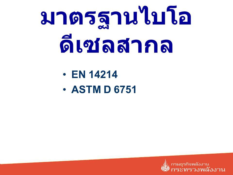 มาตรฐานไบโอ ดีเซลสากล EN 14214 ASTM D 6751