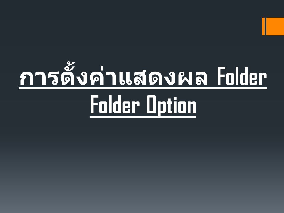 Folder Option คือ  ตัวจัดการและตั้งค่าการแสดงผลของ โฟลเดอร์ ( Folder )