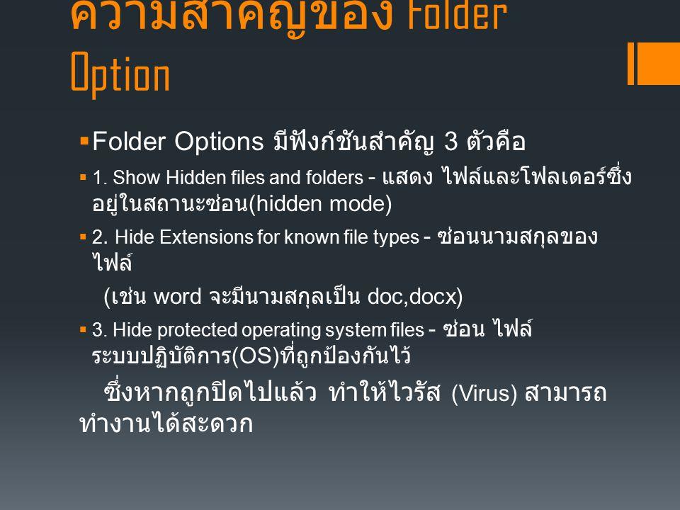 ความสำคัญของ Folder Option  Folder Options มีฟังก์ชันสำคัญ 3 ตัวคือ  1.