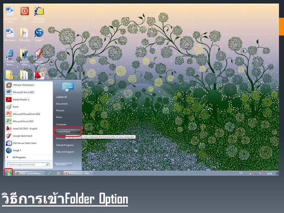 วิธีการเข้า Folder Option