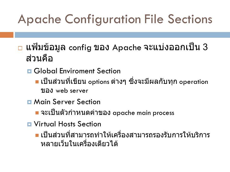 Apache Configuration File Sections  แฟ้มข้อมูล config ของ Apache จะแบ่งออกเป็น 3 ส่วนคือ  Global Enviroment Section เป็นส่วนที่เขียน options ต่างๆ ซ
