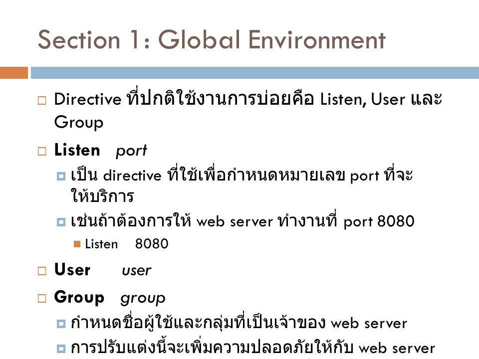 Section 1: Global Environment  Directive ที่ปกติใช้งานการบ่อยคือ Listen, User และ Group  Listen port  เป็น directive ที่ใช้เพื่อกำหนดหมายเลข port ท