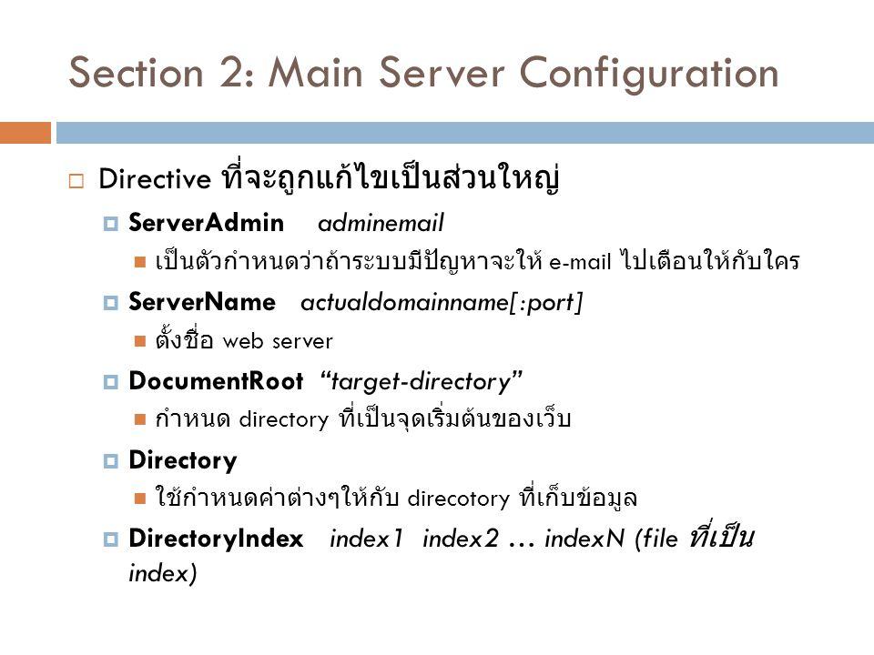 Section 2: Main Server Configuration  Directive ที่จะถูกแก้ไขเป็นส่วนใหญ่  ServerAdmin adminemail เป็นตัวกำหนดว่าถ้าระบบมีปัญหาจะให้ e-mail ไปเตือนใ