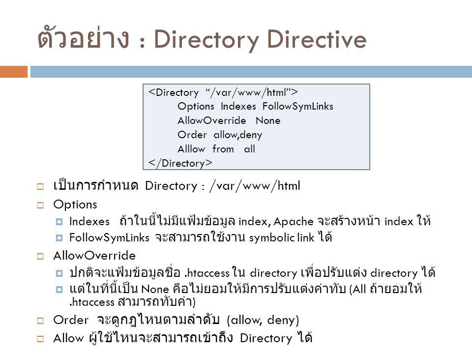 ตัวอย่าง : Directory Directive  เป็นการกำหนด Directory : /var/www/html  Options  Indexes ถ้าในนี้ไม่มีแฟ้มข้อมูล index, Apache จะสร้างหน้า index ให