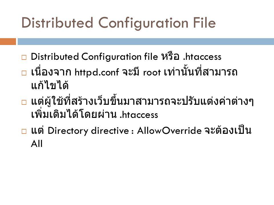 Distributed Configuration File  Distributed Configuration file หรือ.htaccess  เนื่องจาก httpd.conf จะมี root เท่านั้นที่สามารถ แก้ไขได้  แต่ผู้ใช้ท
