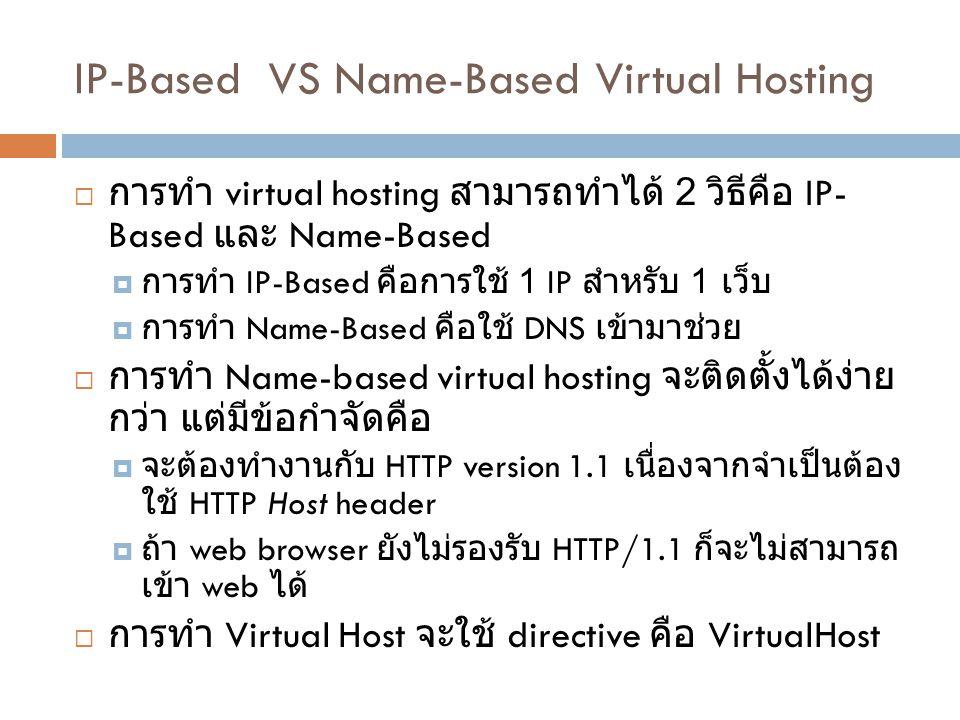 IP-Based VS Name-Based Virtual Hosting  การทำ virtual hosting สามารถทำได้ 2 วิธีคือ IP- Based และ Name-Based  การทำ IP-Based คือการใช้ 1 IP สำหรับ 1