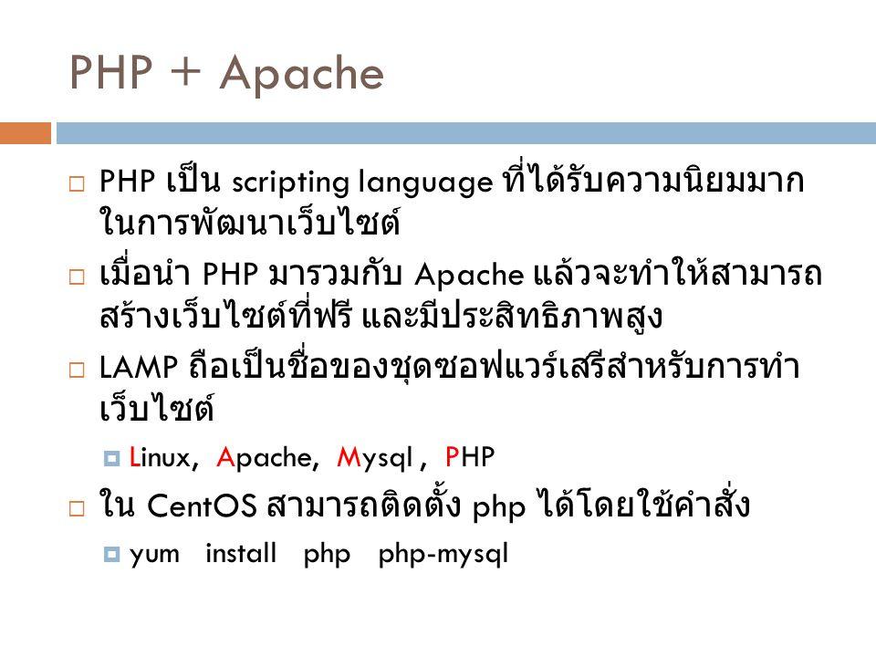 PHP + Apache  PHP เป็น scripting language ที่ได้รับความนิยมมาก ในการพัฒนาเว็บไซต์  เมื่อนำ PHP มารวมกับ Apache แล้วจะทำให้สามารถ สร้างเว็บไซต์ที่ฟรี