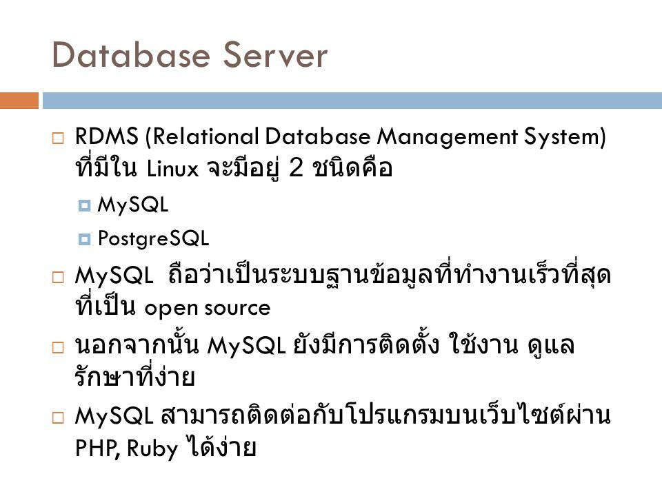 การติดตั้ง และ ใช้งาน MySQL  การติดตั้ง MySQL ใน CentOS นั้นง่ายมาก  yum install mysql-server ติดตั้ง mysql server  yum install mysql ติตตั้ง mysql client  การเรียกใช้บริการ mysql คือการเรียกใช้ mysqld  service mysqld start  Mysql โดยปกติจะทำงานที่ port 3306  Database จะถูกเก็บที่ /var/lib/mysql