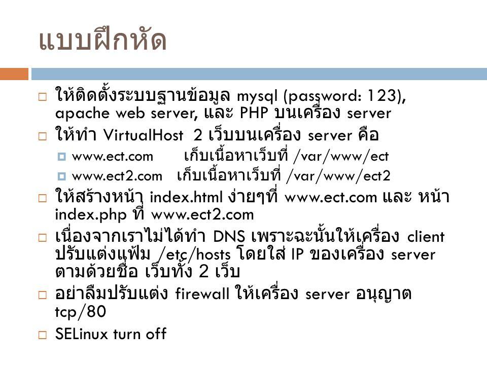 แบบฝึกหัด  ให้ติดตั้งระบบฐานข้อมูล mysql (password: 123), apache web server, และ PHP บนเครื่อง server  ให้ทำ VirtualHost 2 เว็บบนเครื่อง server คือ