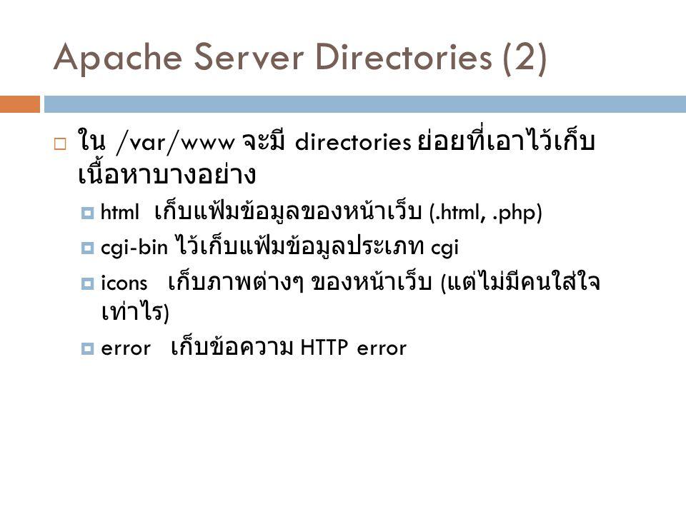 Apache Server Directories (2)  ใน /var/www จะมี directories ย่อยที่เอาไว้เก็บ เนื้อหาบางอย่าง  html เก็บแฟ้มข้อมูลของหน้าเว็บ (.html,.php)  cgi-bin