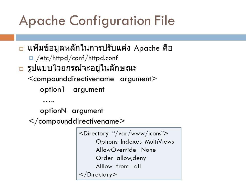Apache Configuration File  แฟ้มข้อมูลหลักในการปรับแต่ง Apache คือ  /etc/httpd/conf/httpd.conf  รูปแบบไวยกรณ์จะอยู่ในลักษณะ option1 argument ….. opt