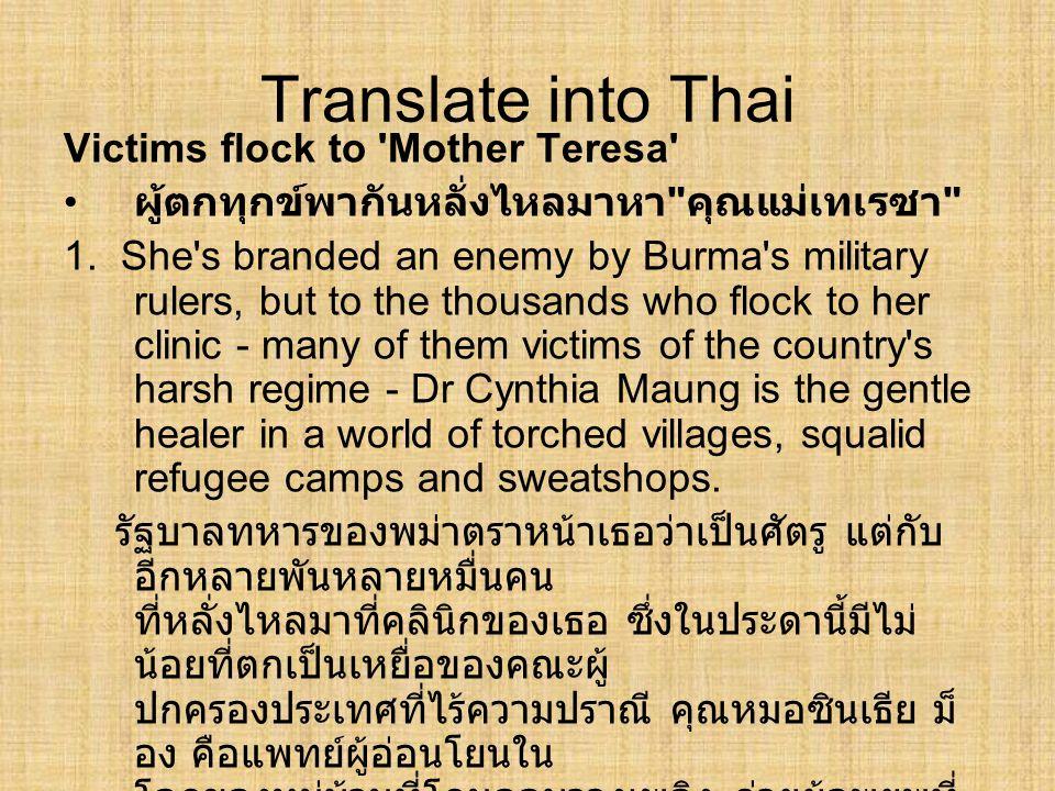 Translate into Thai Victims flock to 'Mother Teresa' ผู้ตกทุกข์พากันหลั่งไหลมาหา
