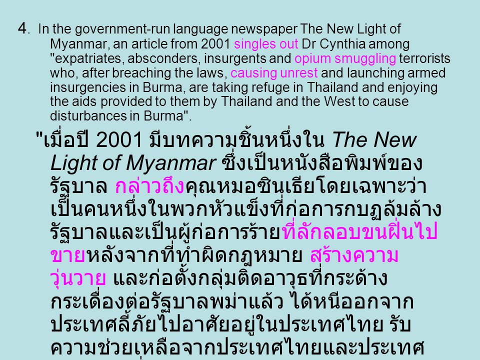 4. In the government-run language newspaper The New Light of Myanmar, an article from 2001 singles out Dr Cynthia among