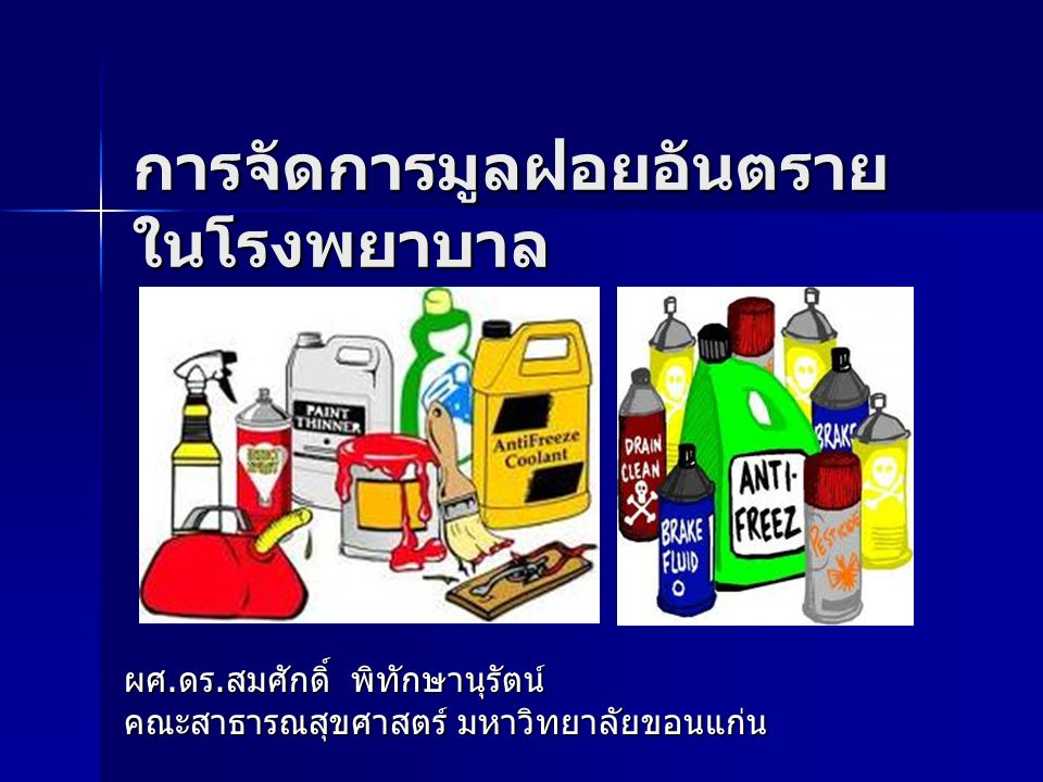 Specific Hospital Hazardous Wastes Sodium Azide – P105 Also found in Enterococcus agars Listed in 40 CFR 261.33(e) (P-listed HW) รวมถึง : สารเคมีทางการค้าที่ผ่านการใช้งาน, off-specification species, ถังบรรจุสารเคมี เหลือใช้ และสารเคมีที่ตกหล่น