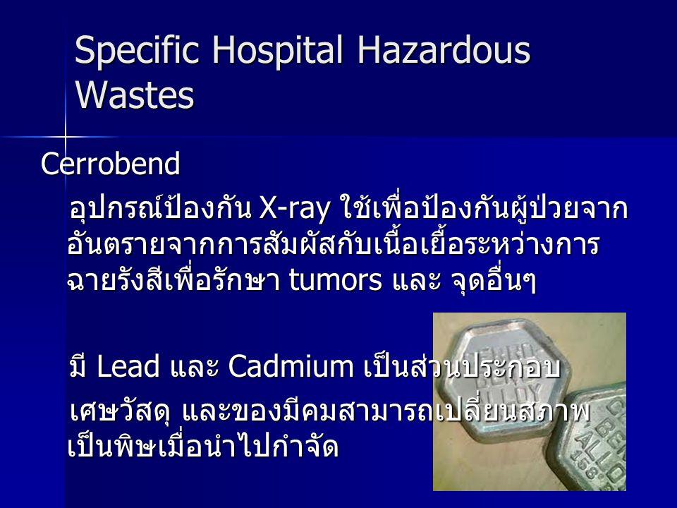 Specific Hospital Hazardous Wastes Cerrobend อุปกรณ์ป้องกัน X-ray ใช้เพื่อป้องกันผู้ป่วยจาก อันตรายจากการสัมผัสกับเนื้อเยื้อระหว่างการ ฉายรังสีเพื่อรั