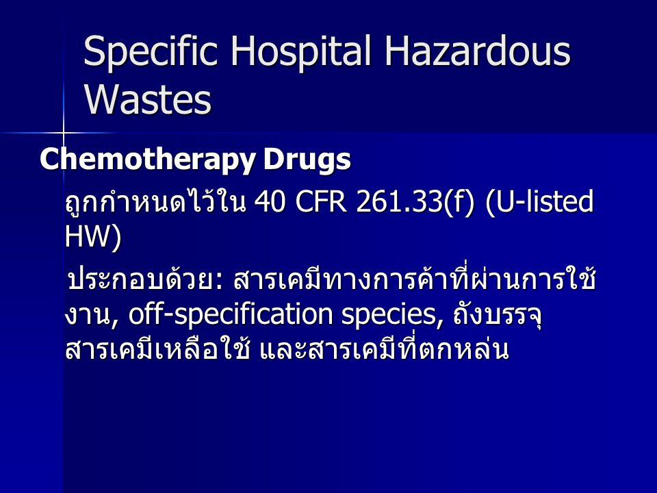 Specific Hospital Hazardous Wastes Chemotherapy Drugs ถูกกำหนดไว้ใน 40 CFR 261.33(f) (U-listed HW) ประกอบด้วย: สารเคมีทางการค้าที่ผ่านการใช้ งาน, off-