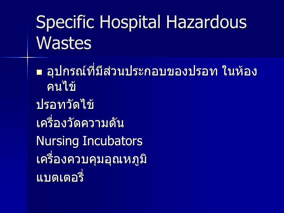 Specific Hospital Hazardous Wastes อุปกรณ์ที่มีส่วนประกอบของปรอท ในห้อง คนไข้ อุปกรณ์ที่มีส่วนประกอบของปรอท ในห้อง คนไข้ปรอทวัดไข้เครื่องวัดความดัน Nu